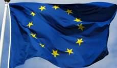 الاتحاد الأوروبي اقترح إدراج السعودية على قائمة الدول المشاركة بتبييض الأموال