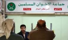 """ما هو الثمن الذي دُفع لتصنيف حركة """"الإخوان المسلمين"""" إرهابيّة؟"""