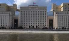 دفاع روسيا: 24 خرقا لنظام وقف الأعمال القتالية بسوريا خلال آخر 24 ساعة