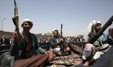 """أجهزة """"أنصار الله"""" أوقفت 70 شخصا في الضالع اليمنية بتهمة التجسس لصالح التحالف"""