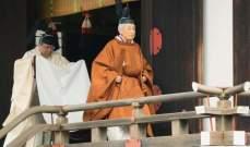 اليابان تشهد مراسم تنازل الإمبراطور عن عرشه