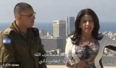 لبنانية برفقة افيخاي ادرعي في اسرائيل تهاجم حزب الله