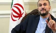 امیر عبد اللهیان: ايران تواصل تصدير نفطها بقوة دون قيود