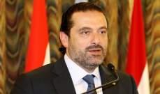 المستقبل: اتصالات الحريري مع تركيا أسفرت عن توقيف المتهم بمتفجرة صيدا