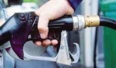 تفاصيل سعر صفيحة البنزين في لبنان... ارتفاع اضافي في الأسابيع المقبلة