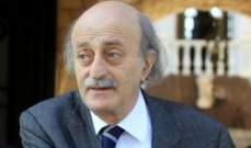 جنبلاط: الجامعة اللبنانية بحاجة لإصلاح شامل واستمرار الإضراب ليس الحل
