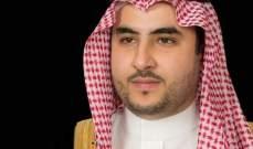 خالد بن سلمان: ميليشيات الحوثي ليست إلا أداة لتنفيذ أجندة إيران بالمنطقة
