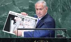 الجمهورية عن دبلوماسيين غربيين: كلام نتانياهو عن لبنان أكثر جدية مما مضى