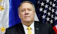 بومبيو طالب إيران بالبدء بالتصرف كدولة طبيعية: روسيا تضغط على أوكرانيا من خلال الطاقة