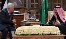ملك السعودية أكد لعباس الوقوف مع حقوق الفلسطينيين بقيام دولتهم وعاصمتها القدس