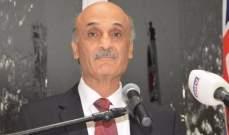 جعجع: البعض بلبنان يصادر ويحتكر السلاح ويريد مصادرة الاحكام الوطنية