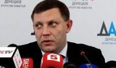صحيفة روسية: العبوة التي اغتيل بها زاخارتشينكو ركبت بأحد مصابيح إنارة المقهى