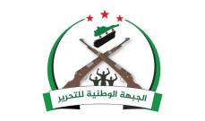 """""""الجبهة الوطنية للتحرير"""" السورية رحبت باتفاق سوتشي حول إدلب مثمنة دور تركيا"""