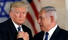 نتانياهو يصل إلى البيت الأبيض للقاء ترامب
