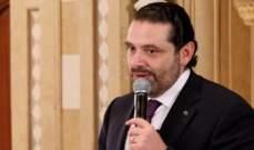 """أوساط الديار: صديق أوروبي نصح الحريري بالتريث بخطوة """"بق البحصة"""""""