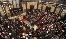 مجلس الشعب السوري يقر مشروع موازنة 2019