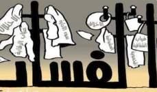 """مدير عام وزارة لـ""""الشرق الأوسط"""": ضعف هيبة الدولة بسبب المحاصصة يمنع لمحاسبة الفاسدين"""