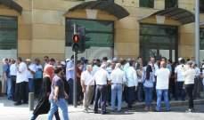 نقيب موظفي مصرف لبنان:لدينا يوم عمل عادي والاعتصام يعرقل وصول الموظفين