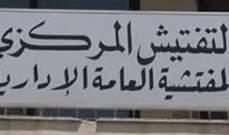 التفتيش المركزي تابع التحقيق في أمانات السجل العقاري في بيروت