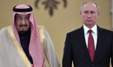 الملك سلمان بحث مع بوتين تطورات الأوضاع في المنطقة ومكافحة الإرهاب