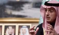 الجبير:تشكيل غرفتي عمليات في أوتاوا والرياض لمتابعة شؤون السعوديين في كندا