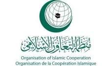 """منظمة المؤتمر الإسلامي تدين """"الاعتداء الإرهابي"""" على محطات ضخ بترولية سعودية"""