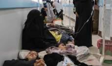 ارتفاع عدد وفيات وباء الكوليرا باليمن إلى 2508 حالة منذ نيسان 2017