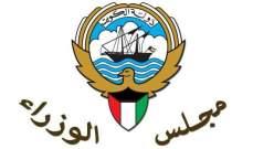 حكومة الكويت أقرت موازنة 2019- 2020 بعجز متوقع قيمته 25 مليار دولار