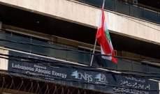"""""""النشرة"""" في الهيئة اللبنانية للطاقة الذرية: هذا ما لا تعرفونه عن عملها الأمني والصحّي"""