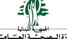 وزارة الصحة: تجميد استبدال رئيس طبابة قضاء المتن في انتظار قرار القضاء