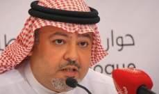 وزير العدل البحريني: نسبة المشاركة في الإنتخابات بلغت 67 بالمئة