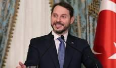 وزير المالية التركي: لتعزيز الجانب الاقتصادي في العلاقة مع واشنطن