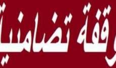 وقفة تضامنية استنكارا للاعتداء على ثانوية السيد محسن الامين في شقرا