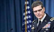 """جنرال أميركي: ينبغي على الولايات المتحدة أن تواصل تسليح ومساعدة """"قسد"""""""