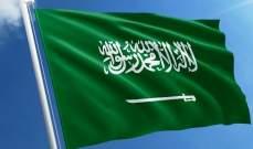 سلطات السعودية رحبت بقرار مجلس الأمن بشأن اليمن: يدعم اتفاقيات مشاورات السويد