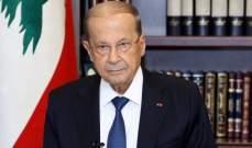 الرئيس عون:أتواصل مع نصرالله عند الضرورة لكن لم نلتق منذ انتخابي رئيسا