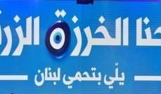 """خرزة """"المُستقبل"""" الزرقاء... بوجه خُطط """"حزب الله"""" الإستراتيجيّة!"""