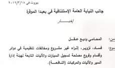 """النشرة: القاضية غادة عون طلبت من امن الدولة مباشرة التحقيق في فساد """"النافعة"""""""