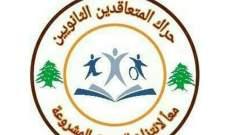 منصور:لإعطائنا حقوقنا بالتثبيت العادل وسنناضل بوجه تنصل الدولة من مسؤولياتها