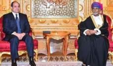 السيسي وقابوس دعوا المجتمع الدولي إلى تسوية سياسية لأزمات المنطقة
