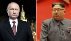 """مصادر """"يونهاب"""" رجحت أن يزور زعيم كوريا الشمالية روسيا الأسبوع المقبل"""
