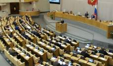 مجلس النواب الروسي وافق على مسودة قانون لعزل البلاد عن شبكة الإنترنت