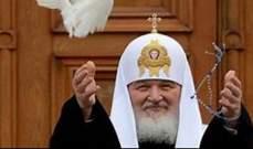 بطريرك روسيا: نأمل بأن تتمكن الكنيسة الأرثوذكسية من الحفاظ على وحدتها