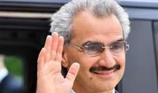 """مجلة """"فوربس"""" تستبعد الوليد بن طلال من قائمة أثرياء العالم والعرب"""