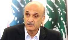 جعجع:غيبوا الإمام الصدر كما غيبوا الجميل وجنبلاط والحريري لأنهم لا يريدون قيامة لبنان