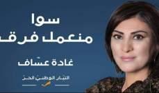 لقاء حواري مع مرشحة الوطني الحر في بعلبك الهرمل الأحد