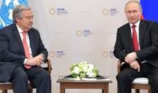 غوتيريس سيعقد مع بوتين لقاء ثنائيا خلال زيارته لحضور مباريات كأس العالم