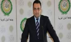 الناطق باسم الجامعة العربية انتقد مزايدات جاويش اوغلو: تصريحات هجومية