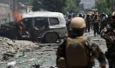 الداخلية الأفغانية: ارتفاع عدد قتلى تفجير كابول إلى 27 شخصا