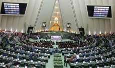 """البرلمان الإيراني يصادق على مشروع قانون """"الرد بالمثل"""" ضد الولايات المتحدة"""